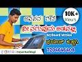 ನೀ ನಗುವುದು ಬಿಡವಲ್ಲಿ   ಜಾನಪದ   Ni Naguvudu Bidavalli   Keyboard Version By Fayaz