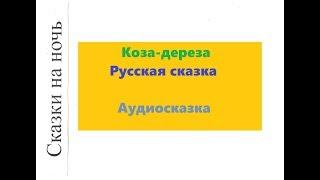 """Русская народная сказка """"Коза-дереза"""""""