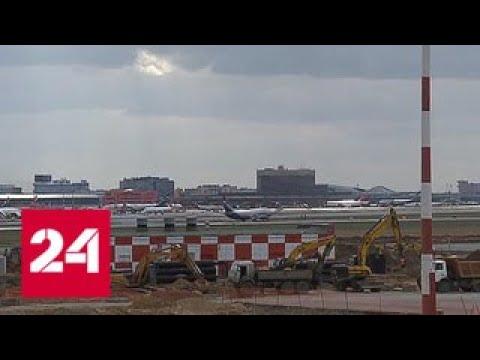 Самолет Москва - Грозный сел в Шереметьеве из-за неисправной системы пожаротушения - Россия 24