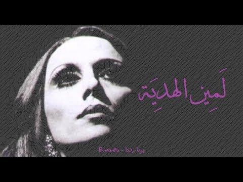 Download فيروز - لمين الهدية  Fairouz - Lamin Lehdiyyeh
