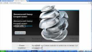 Урок 5 (часть 1) Разработка бизнес сайта с нуля.