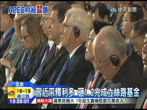 20141110中天新聞 APEC工商峰會登場 維安再升級