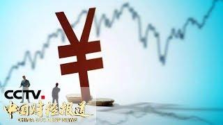 《中国财经报道》 20190611 11:00| CCTV财经