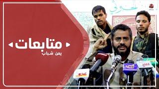 قيادي حوثي : إعلان النفير العام نحو مأرب للسيطرة على حقول النفط والغاز