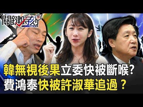2020大选 台湾民主,价值兢,囤家意识,候选人水准 投票率 低落系列