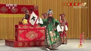 《中国京剧像音像集萃》 20200119 京剧《定军山》| CCTV戏曲