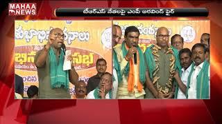 Nizamabad MP Aravind Comments On TRS Leaders Over Turmeric Board Issue | MAHAA NEWS