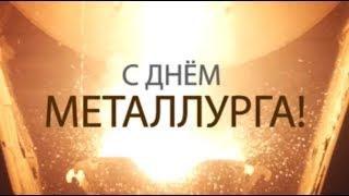День металлурга в Охотске - 2018! Организатор: компания