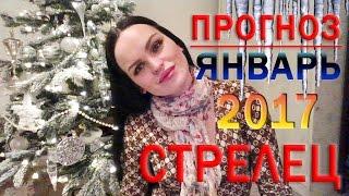 Гороскоп СТРЕЛЕЦ на Январь 2017 год. Ведическая Астрология