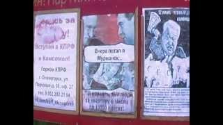 оленегорск-стенгазета(местная стенгазета оленегорска мурманской области-заставит призадуматься., 2013-07-07T13:02:42.000Z)
