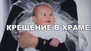 Профессиональная видеосъемка на крестины!(, 2014-07-21T10:41:02.000Z)