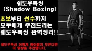 """""""쉐도우복싱"""" 하는방법에대해 완벽하게 정리해드립니다/How to shadow boxing"""