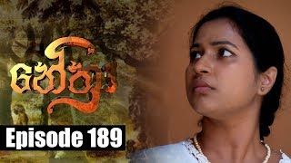 Nethra - නේත්‍රා Episode 189 | 12 - 12 - 2018 | SIYATHA TV Thumbnail