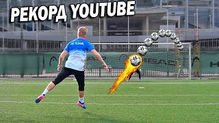 NEW YOUTUBE RECORD. The most powerful freekick!