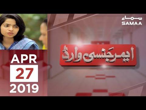 Behen se wada aur betay ki shadi   Emergency Ward   SAMAA TV   27 April 2019