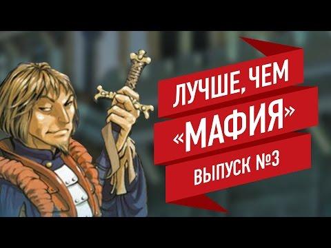 Лучшие настольные игры, продолжающие идею «Мафии». Выпуск 3/4