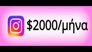 Πώς να βγάλεις λεφτά από το Instagram χωρίς followers