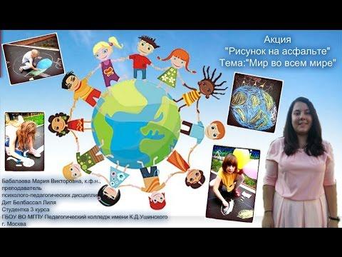 Акция Рисунок на асфальте Тема Мир во всем мире