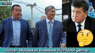 «Шопур» Икрамжан Илмиянов Жээнбековдон КОРКПОЙМ дегенби?    Акыркы Кабарлар