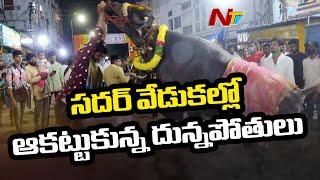 Sadar Festival 2020 Grandly Celebrated in Hyderabad | Ntv
