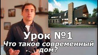 СПСД: Урок 1. Что такое современный загородный дом?