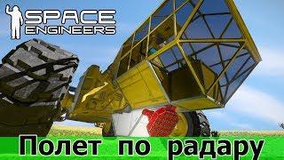 Space Engineers: Настройка глюколета и полет по радару на планете. + заценим грядущее обновление.