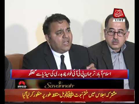 Fawad Chaudhry Addressing Media in Islamabad