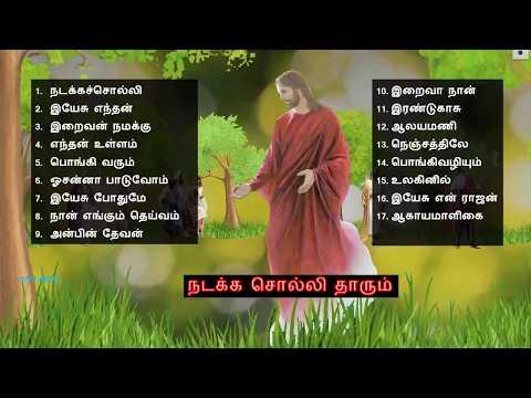 Tamil Christian - நடக்க சொல்லி தாரும் (Old Hits)