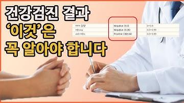 혈액검사, 피검사