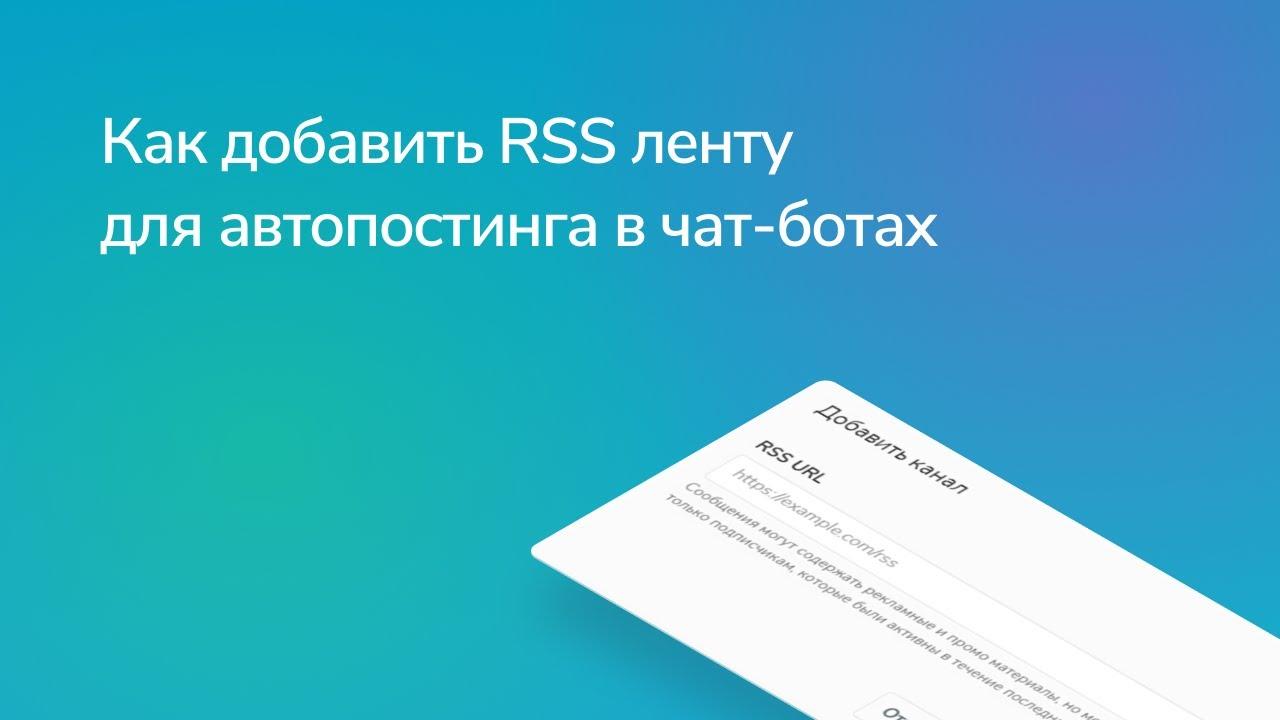 Как добавить RSS ленту для автопостинга в чат-ботах