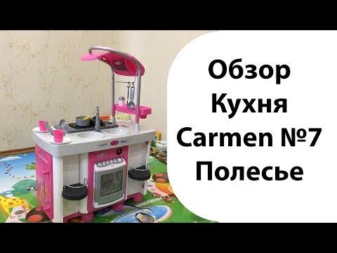 Детская ИНТЕРАКТИВНАЯ КУХНЯ ПОЛЕСЬЕ Carmen №7 с посудомоечной машиной и варочной панелью с водой
