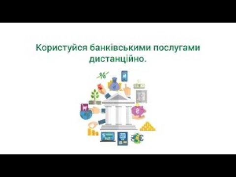 Користуйтеся банківськими послугами онлайн