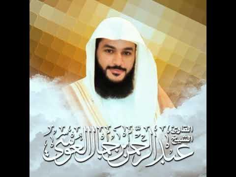 Ar 025 Abdul Rahman Ben Gamal Al Ausi 1