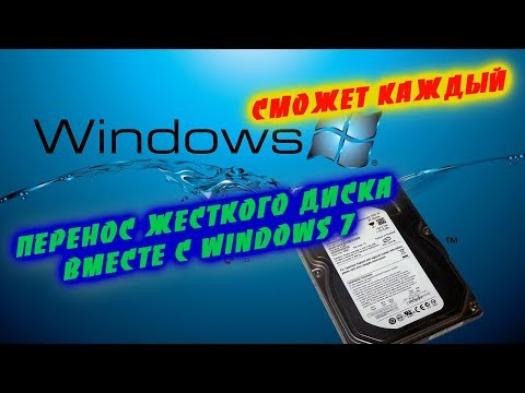 Перенос жесткого диска с Windows 7 на другой пк