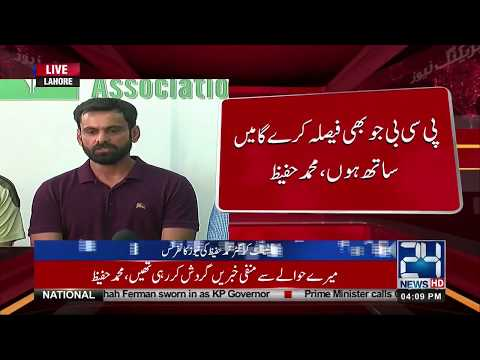 Cricketer Mohammad Hafeez's Press Conference   5 Sep 2018   24 News HD