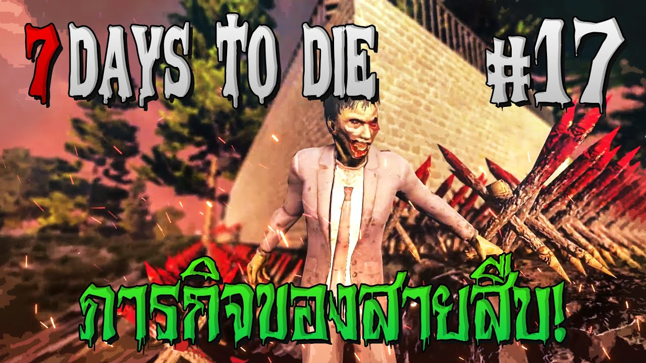 วันนี้จะเป็นสายสืบ 007!! | 7 Days To Die (Alpha 18) #17
