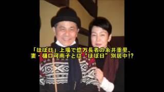 コピーライターの糸井重里氏が、ウハウハだ。代表を務めるウェブサイト...