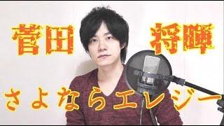 菅田将暉さんの「さよならエレジー」をカバーしました!! (日本テレビ...