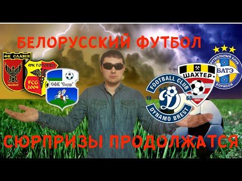 Прогноз на 2 тур Белорусской лиги по футболу