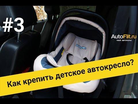 Как крепить детское автокресло в машине? Видео инструкция