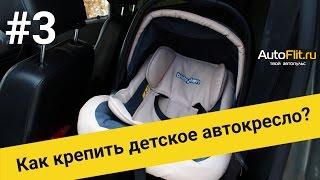 Як кріпити дитяче автокрісло в машині? Відео інструкція