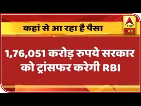 RBI To Transfer Surplus To Govt: Know Where Is The Money Coming From | ABP News