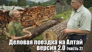 Деловая поездка на Алтай - версия 2.0. Часть II - Производство фитобочек от А до Я.