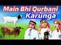 Main | Bhi | Qurbani | Karunga | Eid  Ul Azha | Special Song | Ak Multimedia