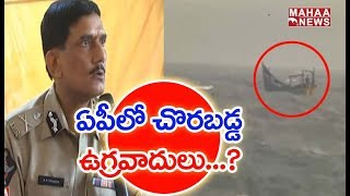 High Alert In AP : Terrorists Are Entered Into AP | Nellore District | MAHAA NEWS