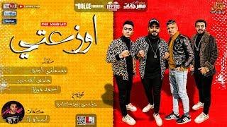 """مهرجان """" اوزعتى جننتى حضرتى """" احمد موزه و مصطفى الجن و هادى الصغير - توزيع دولسى"""