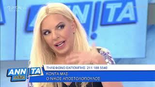 Νίκος Αποστολόπουλος: Το καλύτερο μου ένδυμα είναι «ολόγυμνος» - Αννίτα Κοίτα 22/9/2019 | OPEN TV