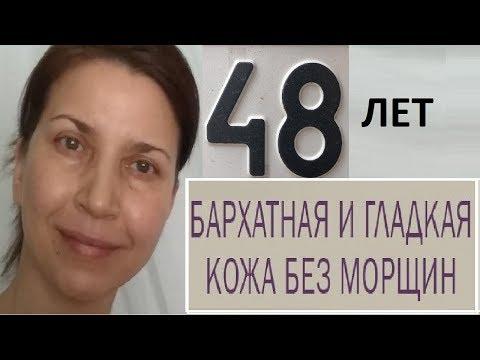 !!! СДЕЛАЙ  КОЖУ БЕЗ МОРЩИН /  СЕКРЕТЫ УХОДА ПОСЛЕ 40