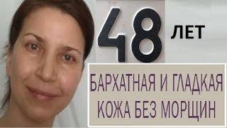 ЛИЦО БЕЗ МОРЩИН СЕКРЕТЫ УХОДА