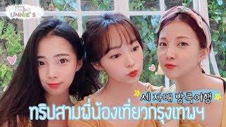 세-자매-방콕여행-ทริปสามพี่น้องเที่ยวกรุงเทพฯ-bangkok-vlog